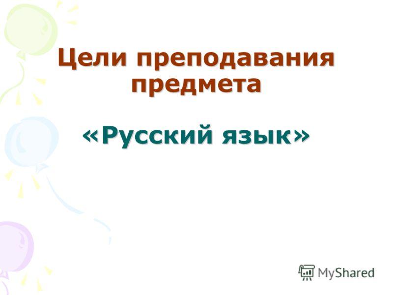 Цели преподавания предмета «Русский язык»
