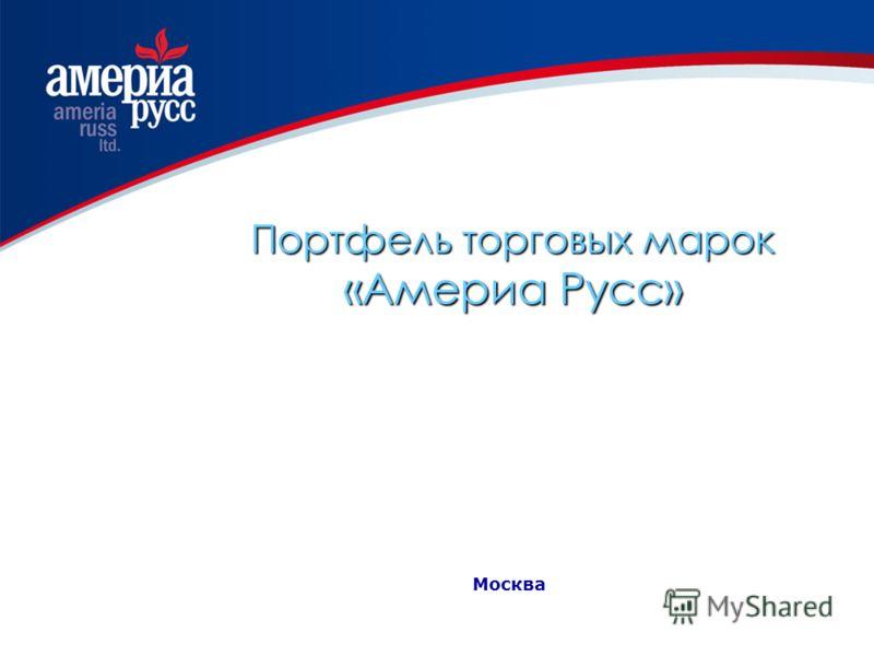 Портфель торговых марок «Америа Русс» Москва