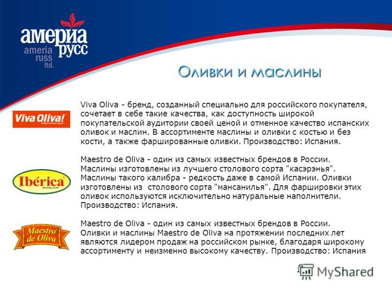 Оливки и маслины Viva Oliva - бренд, созданный специально для российского покупателя, сочетает в себе такие качества, как доступность широкой покупательской аудитории своей ценой и отменное качество испанских оливок и маслин. В ассортименте маслины и