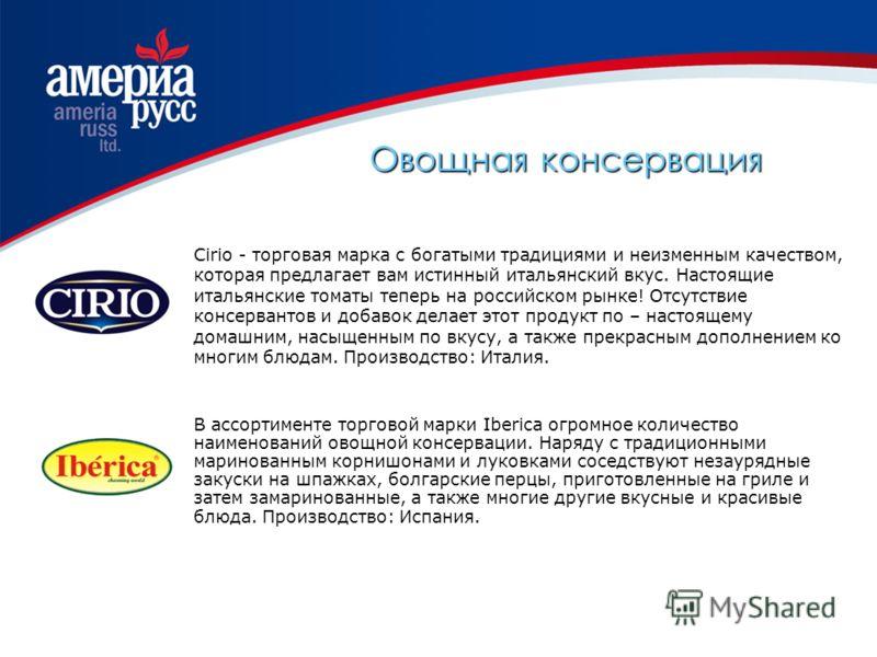 Овощная консервация Cirio - торговая марка с богатыми традициями и неизменным качеством, которая предлагает вам истинный итальянский вкус. Настоящие итальянские томаты теперь на российском рынке! Отсутствие консервантов и добавок делает этот продукт