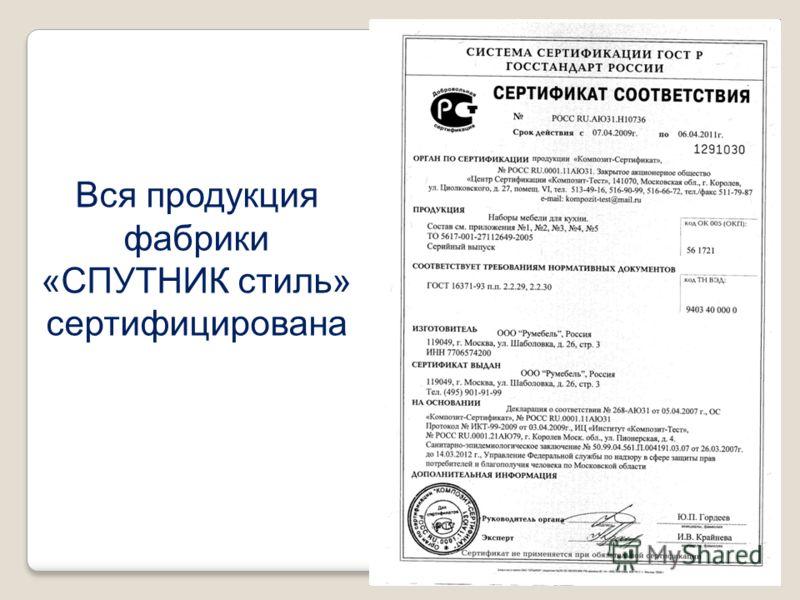 Вся продукция фабрики «СПУТНИК стиль» сертифицирована