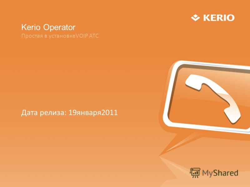 Connect. Communicate. Collaborate. Securely. Дата релиза: 19января2011 Kerio Operator Простая в установкеVOIP АТС
