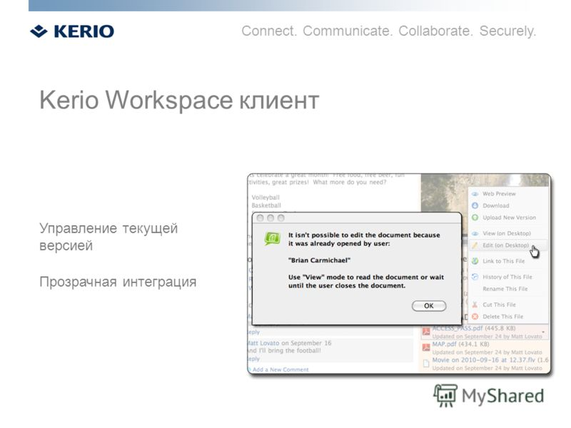 Connect. Communicate. Collaborate. Securely. Kerio Workspace клиент Управление текущей версией Прозрачная интеграция
