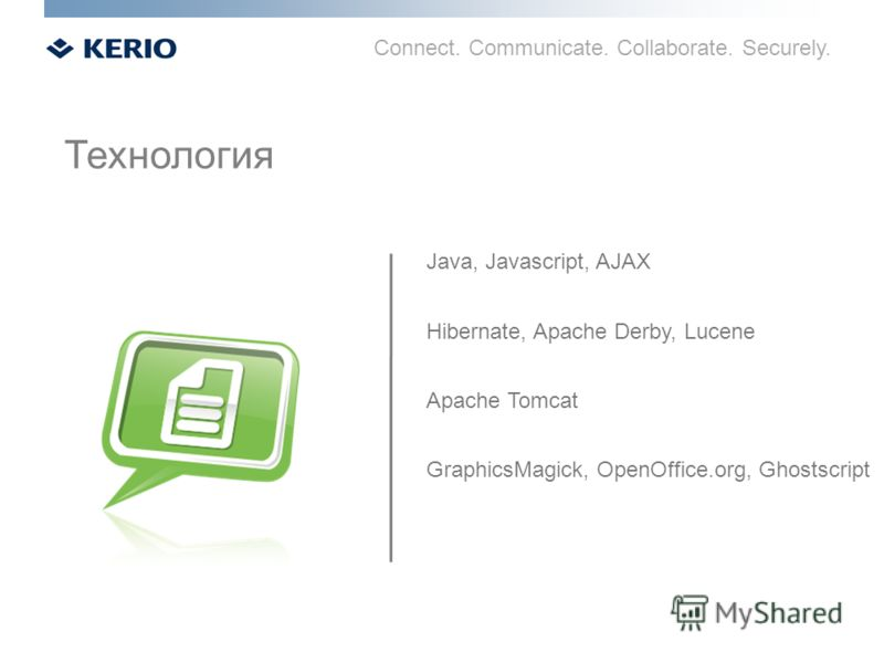 Connect. Communicate. Collaborate. Securely. Java, Javascript, AJAX Hibernate, Apache Derby, Lucene Apache Tomcat GraphicsMagick, OpenOffice.org, Ghostscript Технология