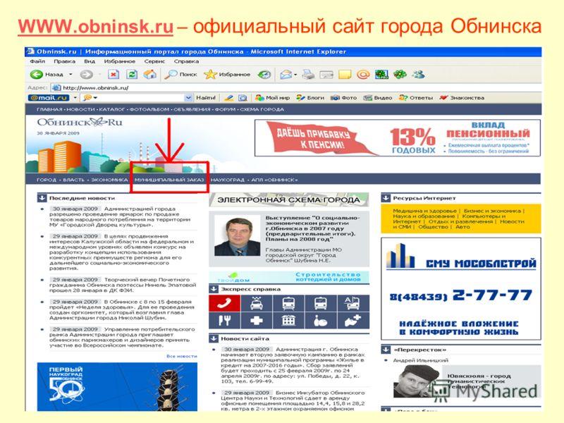 WWW.obninsk.ruWWW.obninsk.ru – официальный сайт города Обнинска