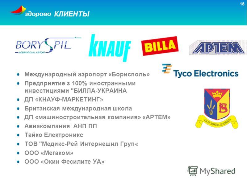 15 КЛИЕНТЫ Международный аэропорт «Борисполь» Предприятие з 100% иностранными инвестициями