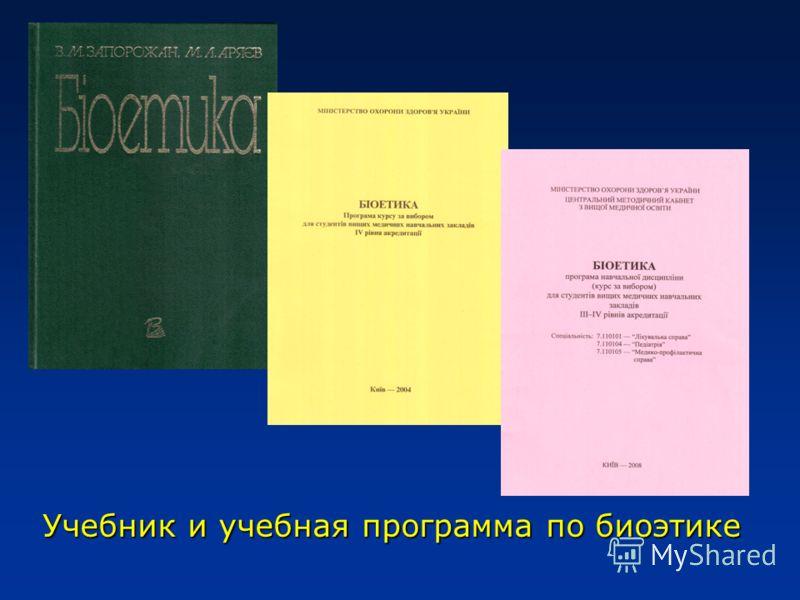 Учебник и учебная программа по биоэтике