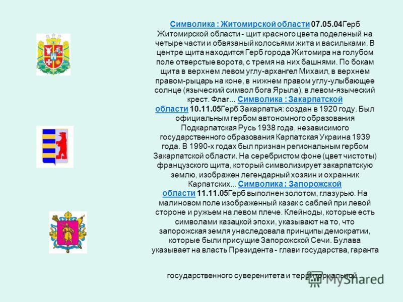 Символика : Житомирской областиСимволика : Житомирской области 07.05.04Герб Житомирской области - щит красного цвета поделеный на четыре части и обвязаный колосьями жита и васильками. В центре щита находится Герб города Житомира на голубом поле отвер
