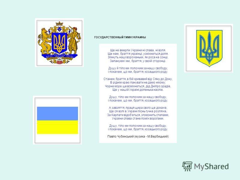 Ще не вмерли Украiни нi слава, нi воля. Ще нам, браття украiнцi, усмiхнеться доля. Згинуть нашi вороженьки, як роса на сонцi, Запануем i ми, браття, у своiй сторонцi. Душу й тiло ми положим за нашу свободу, i покажем, що ми, браття, козацького роду.