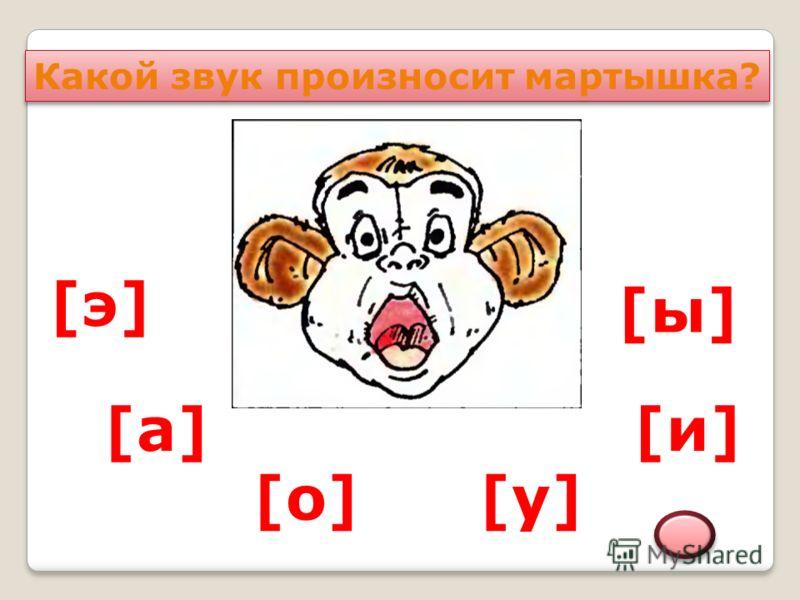 Какой звук произносит мартышка? [а][а] [о][о][у][у] [ы][ы] [и][и] [э][э]