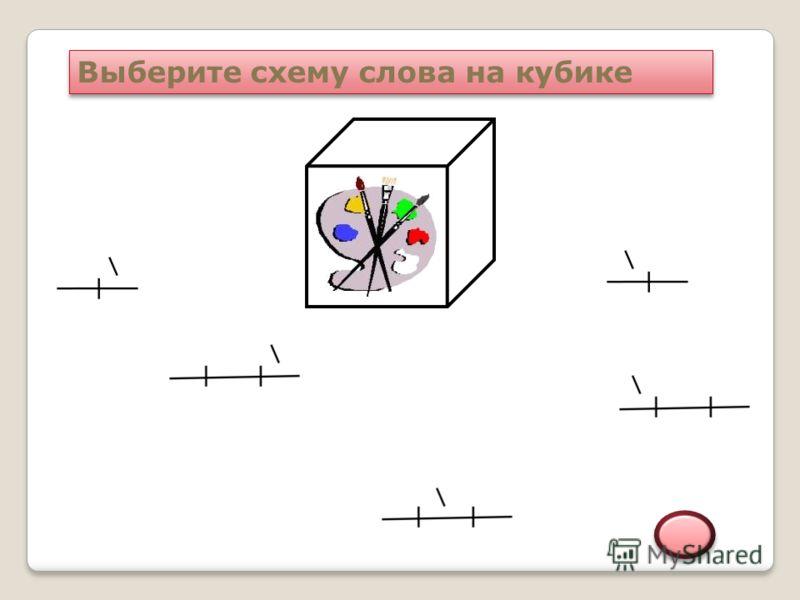 Выберите схему слова на кубике