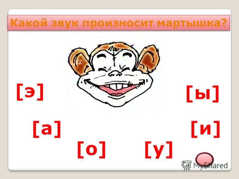 [а] [о][о][у][у] [ы][ы] [и][и] [э][э]