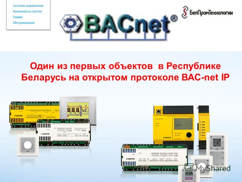 Один из первых объектов в Республике Беларусь на открытом протоколе ВАС-net IP