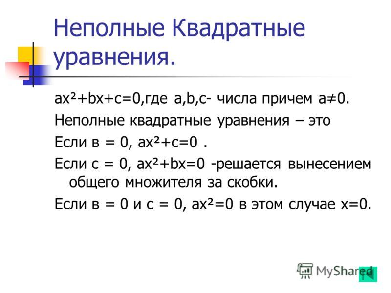 Неполные Квадратные уравнения. aх²+bx+c=0,где a,b,c- числа причем а0. Неполные квадратные уравнения – это Если в = 0, aх²+c=0. Если c = 0, aх²+bx=0 -решается вынесением общего множителя за скобки. Если в = 0 и c = 0, aх²=0 в этом случае x=0.