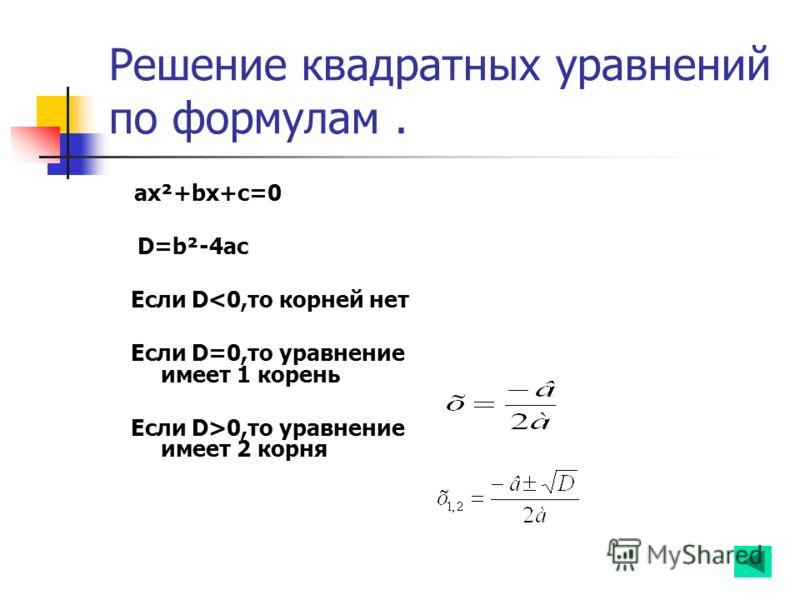 Решение квадратных уравнений по формулам. aх²+bx+c=0 D=b²-4ac Если D0,то уравнение имеет 2 корня