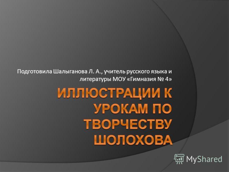 Подготовила Шалыганова Л. А., учитель русского языка и литературы МОУ «Гимназия 4»