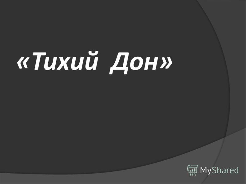 «Тихий Дон»
