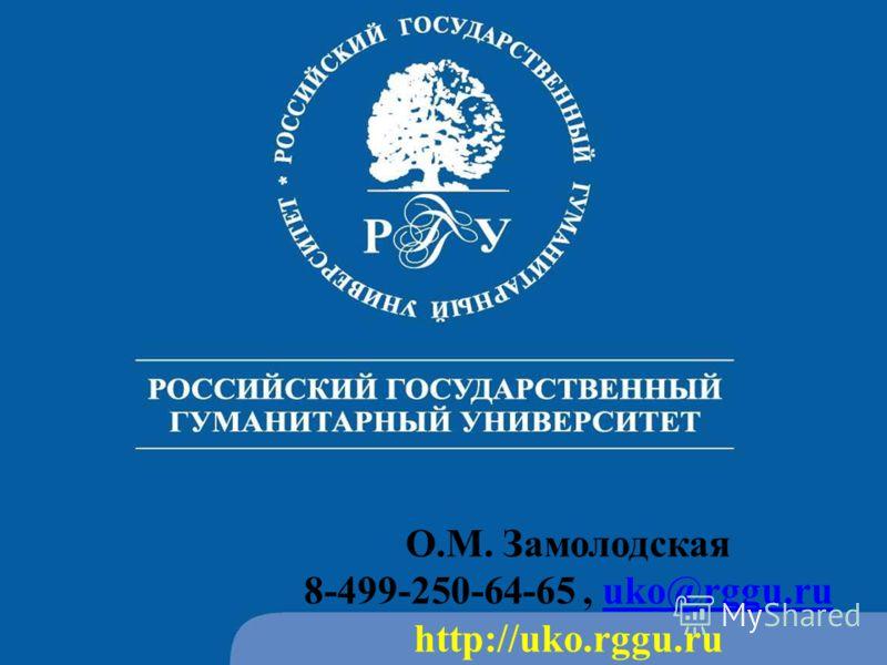 О.М. Замолодская 8-499-250-64-65, uko@rggu.ruuko@rggu.ru http://uko.rggu.ru