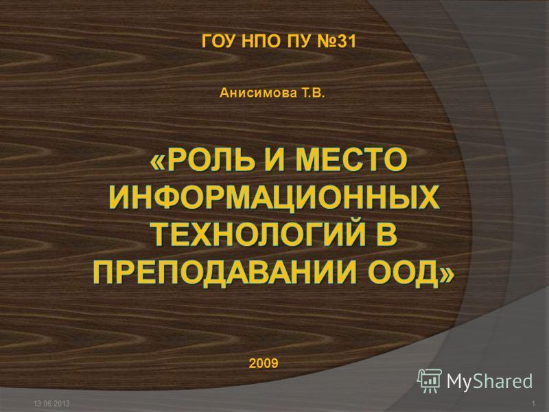 ГОУ НПО ПУ 31 Анисимова Т.В. 2009 13.06.20131