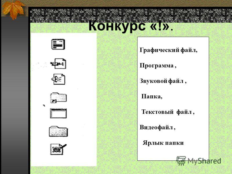 Графический файл, Программа, Звуковой файл, Папка, Текстовый файл, Видеофайл, Ярлык папки