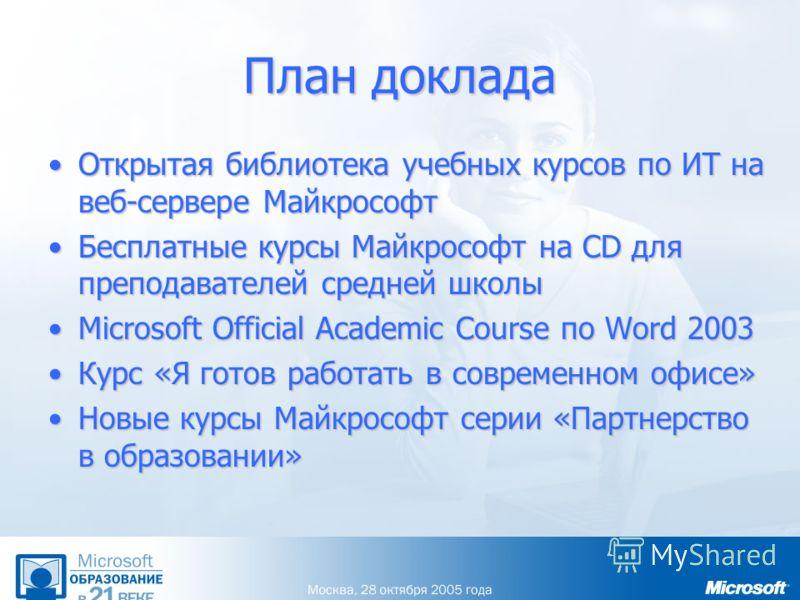 План доклада Открытая библиотека учебных курсов по ИТ на веб-сервере МайкрософтОткрытая библиотека учебных курсов по ИТ на веб-сервере Майкрософт Бесплатные курсы Майкрософт на CD для преподавателей средней школыБесплатные курсы Майкрософт на CD для