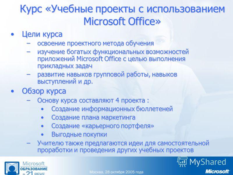 Курс «Учебные проекты с использованием Microsoft Office» Цели курсаЦели курса –освоение проектного метода обучения –изучение богатых функциональных возможностей приложений Microsoft Office с целью выполнения прикладных задач –развитие навыков группов