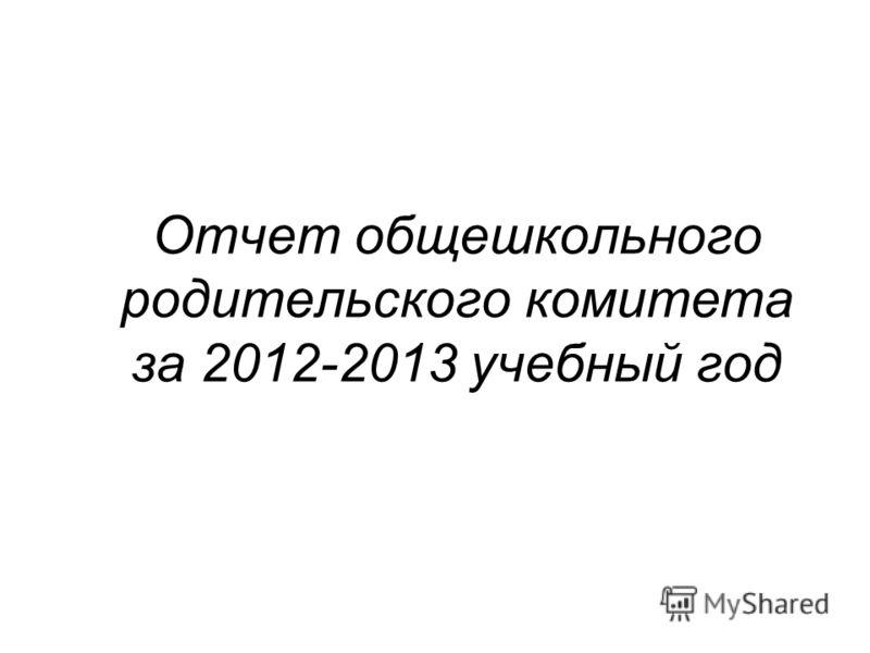 Отчет общешкольного родительского комитета за 2012-2013 учебный год