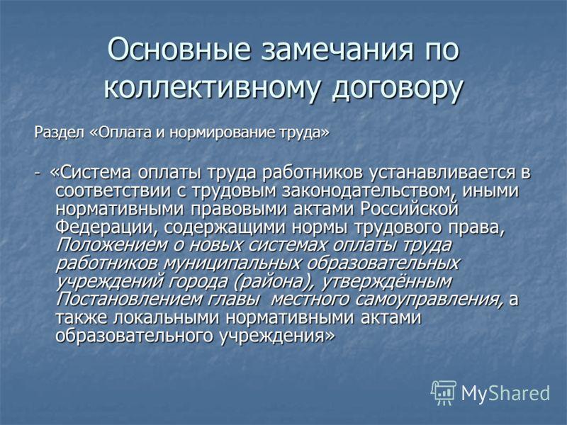 Основные замечания по коллективному договору Раздел «Оплата и нормирование труда» - «Система оплаты труда работников устанавливается в соответствии с трудовым законодательством, иными нормативными правовыми актами Российской Федерации, содержащими но