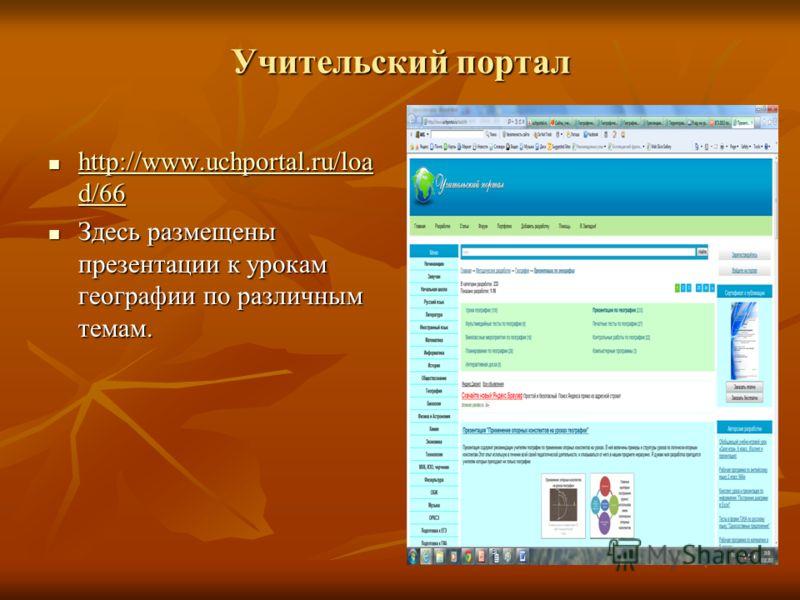 Учительский портал http://www.uchportal.ru/loa d/66 http://www.uchportal.ru/loa d/66 http://www.uchportal.ru/loa d/66 http://www.uchportal.ru/loa d/66 Здесь размещены презентации к урокам географии по различным темам. Здесь размещены презентации к ур