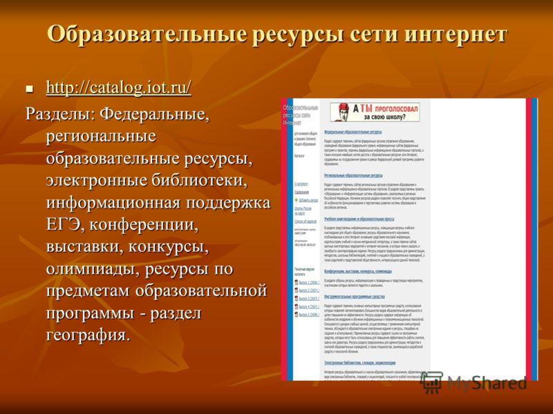 Образовательные ресурсы сети интернет http://catalog.iot.ru/ http://catalog.iot.ru/ http://catalog.iot.ru/ Разделы: Федеральные, региональные образовательные ресурсы, электронные библиотеки, информационная поддержка ЕГЭ, конференции, выставки, конкур