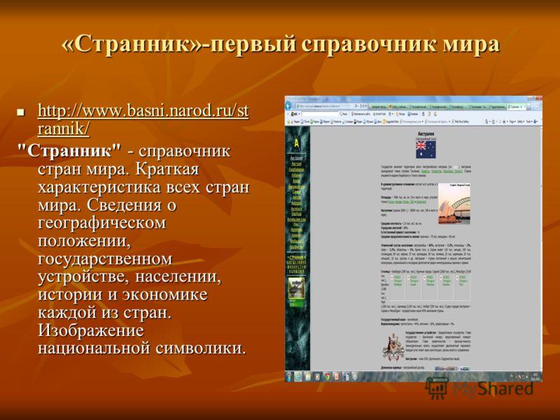 «Странник»-первый справочник мира http://www.basni.narod.ru/st rannik/ http://www.basni.narod.ru/st rannik/ http://www.basni.narod.ru/st rannik/ http://www.basni.narod.ru/st rannik/