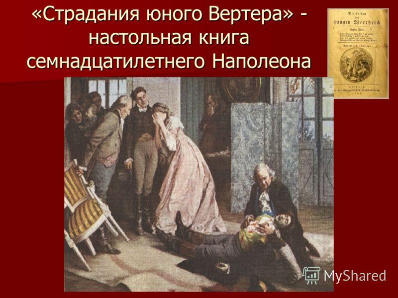 «Страдания юного Вертера» - настольная книга семнадцатилетнего Наполеона