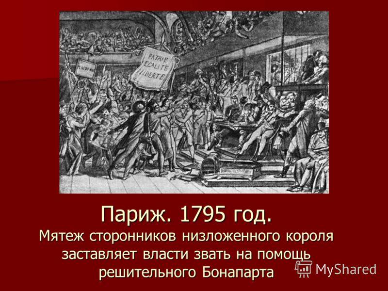 Париж. 1795 год. Мятеж сторонников низложенного короля заставляет власти звать на помощь решительного Бонапарта