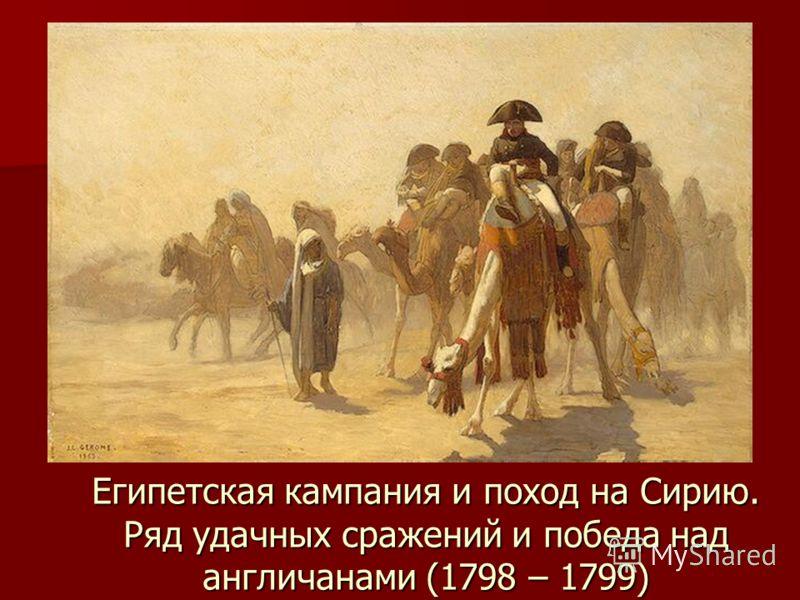 Египетская кампания и поход на Сирию. Ряд удачных сражений и победа над англичанами (1798 – 1799)