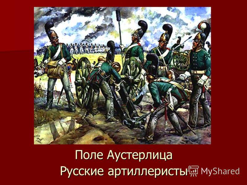 Поле Аустерлица Русские артиллеристы