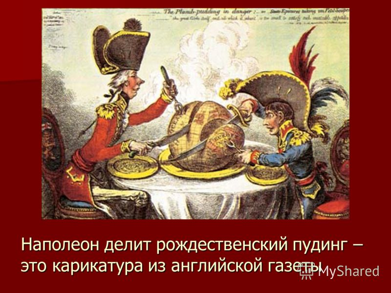 Наполеон делит рождественский пудинг – это карикатура из английской газеты