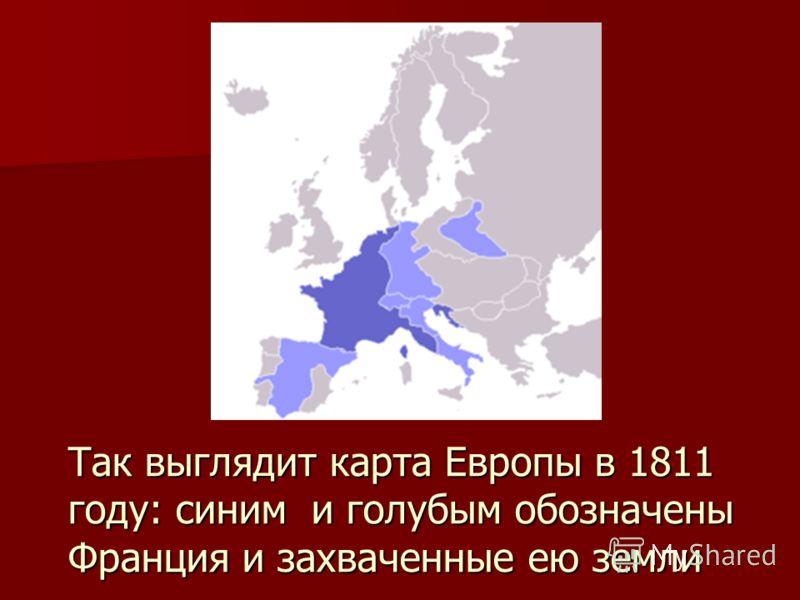 Так выглядит карта Европы в 1811 году: синим и голубым обозначены Франция и захваченные ею земли
