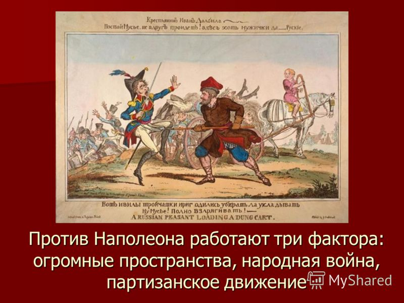 Против Наполеона работают три фактора: огромные пространства, народная война, партизанское движение