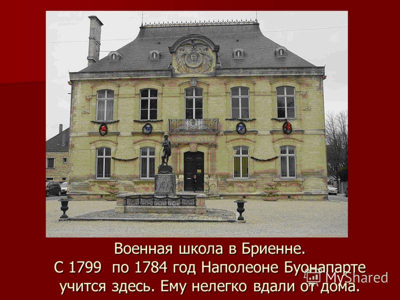 Военная школа в Бриенне. С 1799 по 1784 год Наполеоне Буонапарте учится здесь. Ему нелегко вдали от дома.