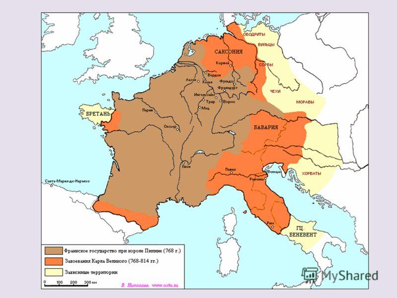 Работа с картой Отметить на карте походы Карла Великого в 768-814 годах