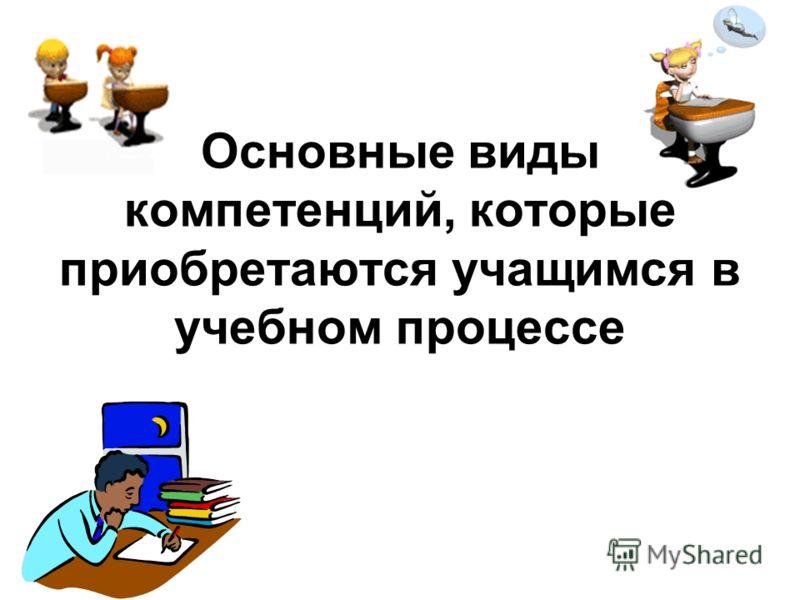 Основные виды компетенций, которые приобретаются учащимся в учебном процессе