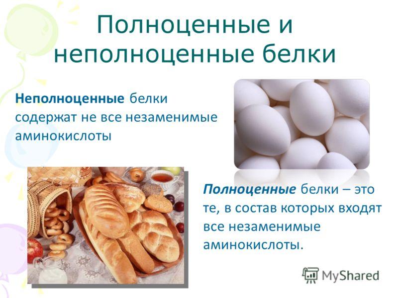 Полноценные и неполноценные белки Полноценные белки – это те, в состав которых входят все незаменимые аминокислоты. Неполноценные белки содержат не все незаменимые аминокислоты