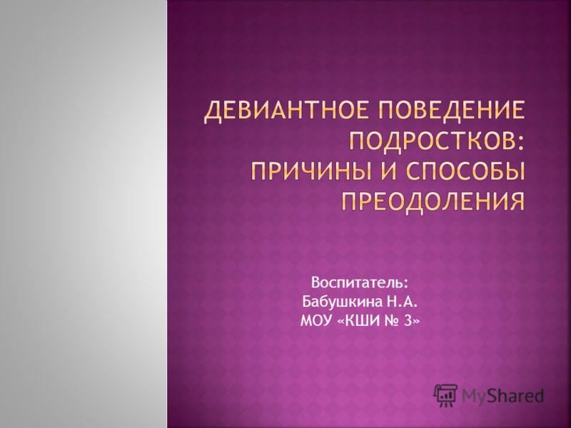 Воспитатель: Бабушкина Н.А. МОУ «КШИ 3»