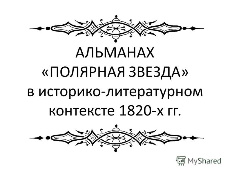 АЛЬМАНАХ «ПОЛЯРНАЯ ЗВЕЗДА» в историко-литературном контексте 1820-х гг.