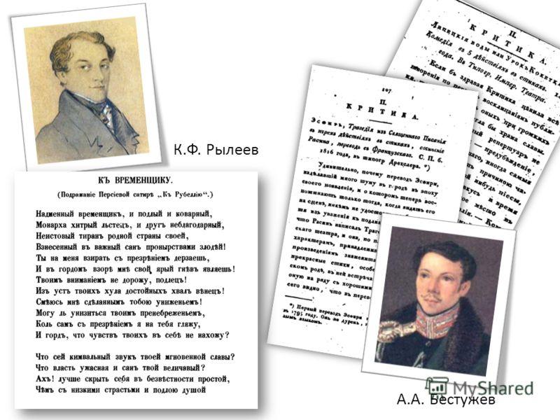 К.Ф. Рылеев А.А. Бестужев