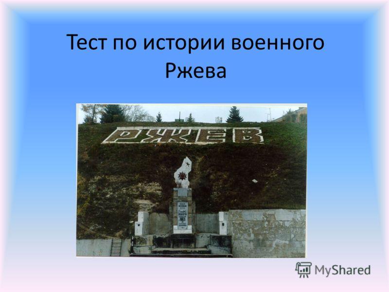 Тест по истории военного Ржева