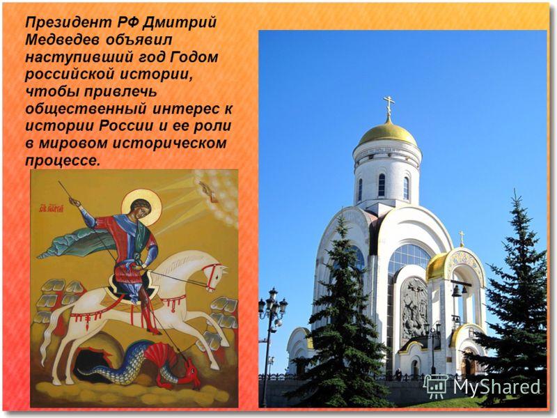 Президент РФ Дмитрий Медведев объявил наступивший год Годом российской истории, чтобы привлечь общественный интерес к истории России и ее роли в мировом историческом процессе.