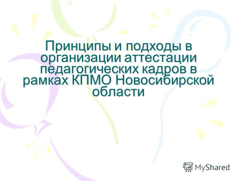 Принципы и подходы в организации аттестации педагогических кадров в рамках КПМО Новосибирской области