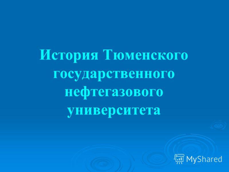 История Тюменского государственного нефтегазового университета