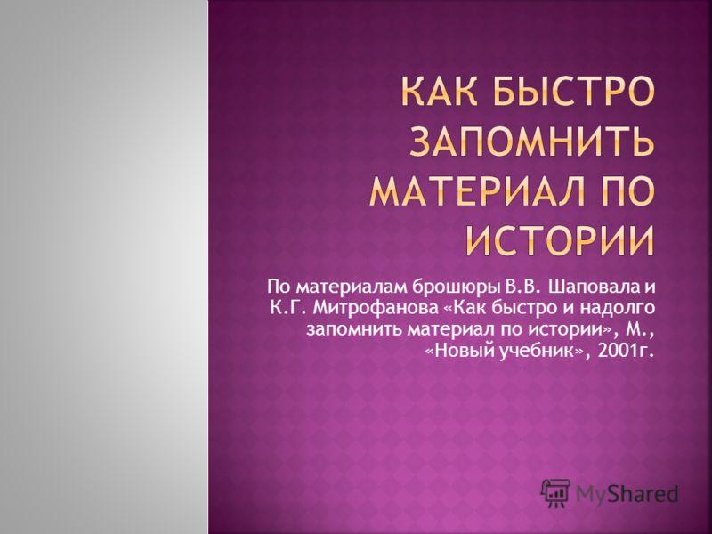 По материалам брошюры В.В. Шаповала и К.Г. Митрофанова «Как быстро и надолго запомнить материал по истории», М., «Новый учебник», 2001г.
